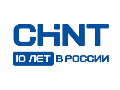 Компания CHINT отметила юбилей своего представительства в России.