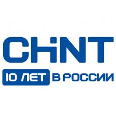 10 лет CHINT в России!