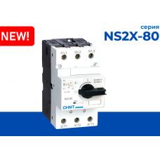 Автоматический выключатель для защиты двигателей серии NS2X-80
