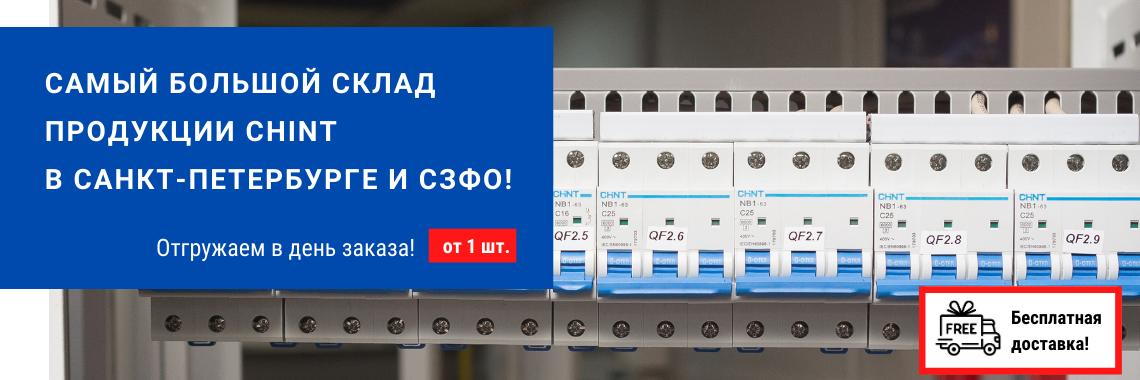 AVR-electro официальный дистрибьютор Chint