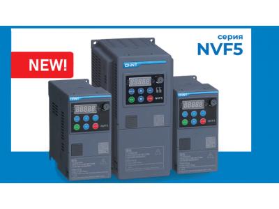 Новинка: преобразователь частоты серии NVF5