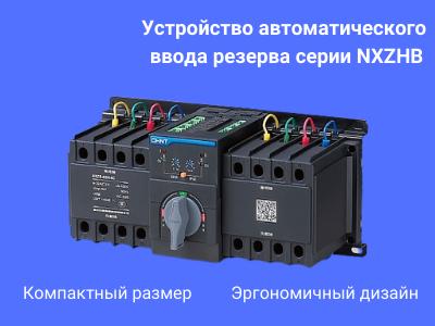 Устройство автоматического ввода резерва серии NXZHB