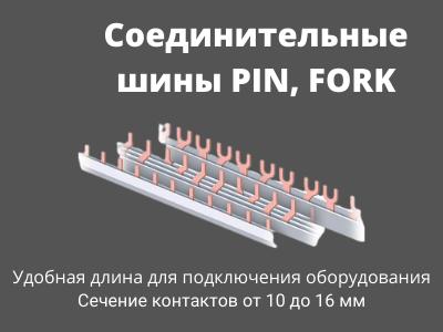 Соединительные шины PIN, FORK