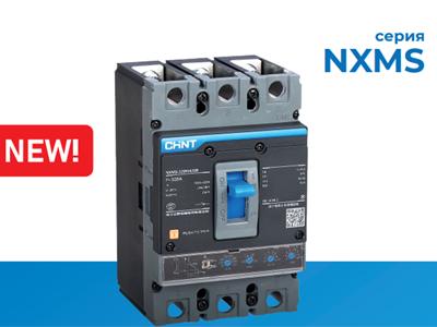 Новинка! Автоматический выключатель в литом корпусе с электронным расцепителем NXMS