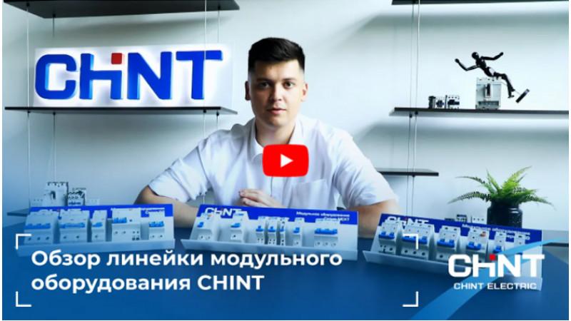 Обзор: Модульное оборудование CHINT