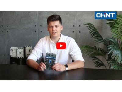 Обзор: Автоматические выключатели в литом корпусе CHINT