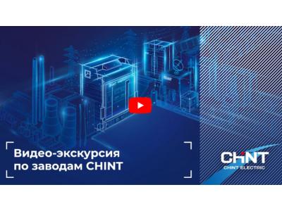 Видео экскурсия по заводам CHINT!